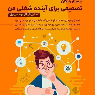 گالری تصاویر سمینار نقشه راه دانشگاه آزاد یادگار امام