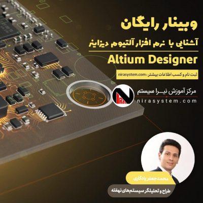 وبینار رایگان آموزش altium designer