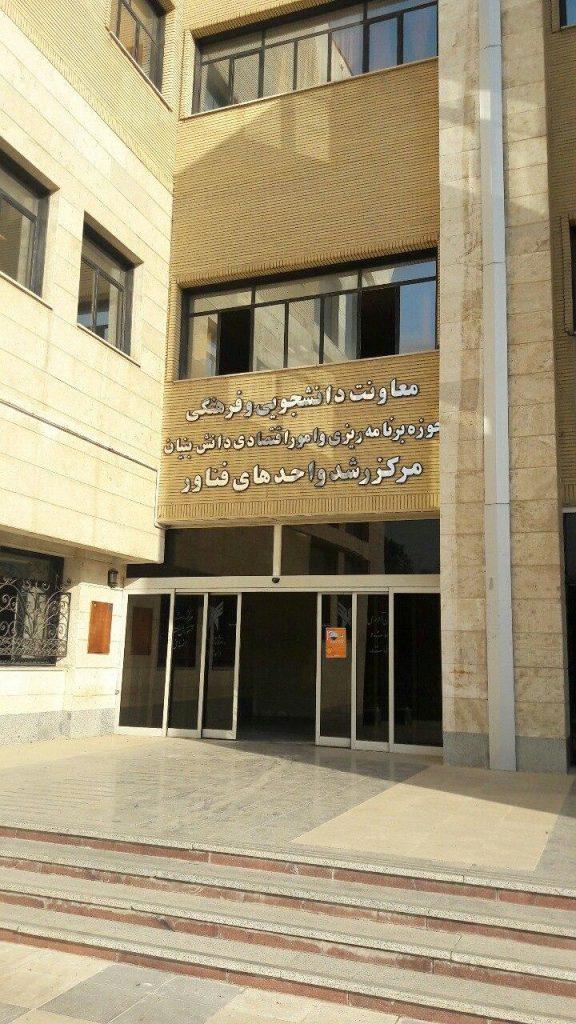 همکاری نیراسیستم با دانشگاه یادگار امام