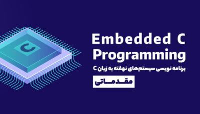 ویدیو embedded c مقدماتی