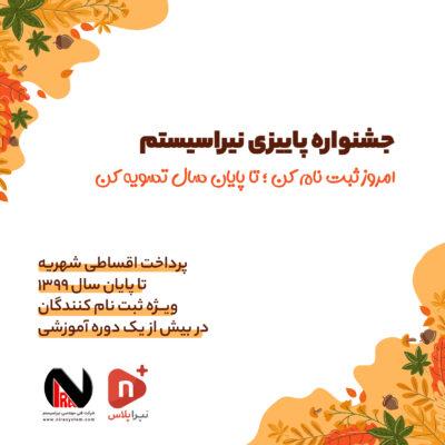 پرداخت اقساطی-جشنواره پاییزی