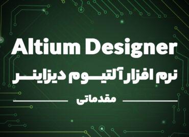 ویدیو آموزشی آلتیوم دیزاینر