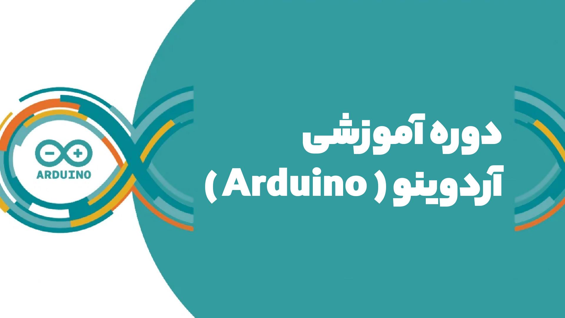 ویدیو آموزشی آردوینو