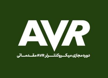 دوره ویدیویی میکروکنترلر AVR