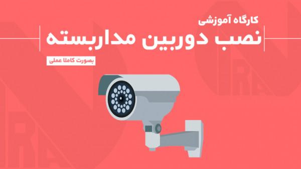 نصب دوربین مداربسته AHD