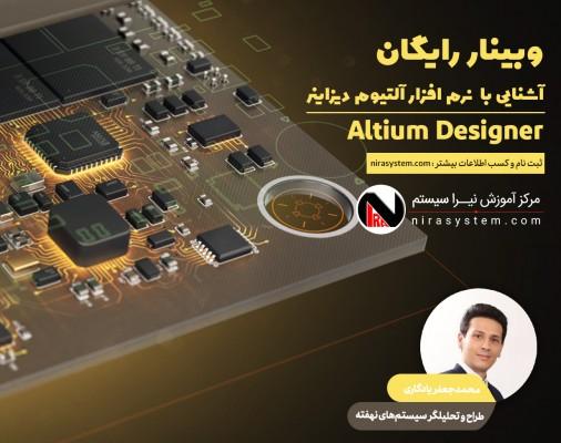 وبینار آشنایی با دوره آنلاین طراحی PCB با نرم افزار Altium Designer