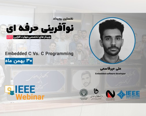 وبینار Embedded C Vs. C Programming