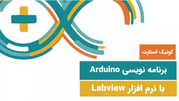 کوئیک استارت برنامه نویسی آردوینو با نرم افزار LabView