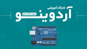 برنامه نویسی بردهای آردوینو (Arduino) + راه اندازی عملی
