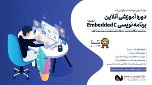 دوره آنلاین برنامه نویسی Embedded C (ویژه میکروکنترلرها)