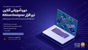 دوره آنلاین طراحی PCB با نرم افزار Altium Designer
