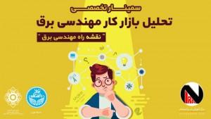 سمینار تحلیل بازارکار مهندسی برق(نقشه راه مهندسی برق)-دانشگاه تهران
