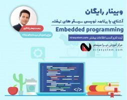 وبینار آشنایی با دوره آنلاین برنامه نویسی Embedded C مقدماتی(ویژه میکروکنترلرها)