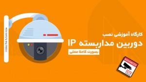 کارگاه آموزشی نصب دوربین مداربسته IP