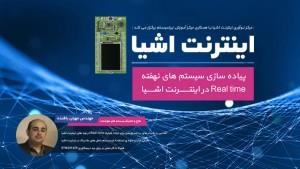 کوئیک استارت اینترنت اشیا|سیستم های Real-Time