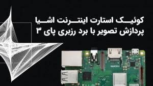 کوئیک استارت اینترنت اشیا - پردازش تصویر با Raspberry