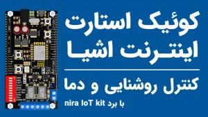 کوئیک استارت اینترنت اشیا - کنترل روشنایی و دما